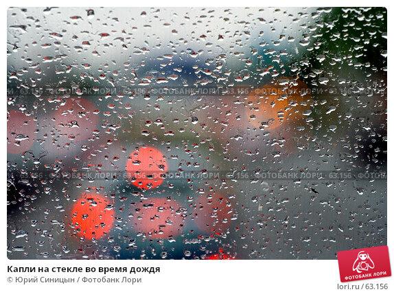 Капли на стекле во время дождя, фото № 63156, снято 17 июня 2007 г. (c) Юрий Синицын / Фотобанк Лори