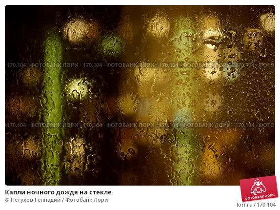 Капли ночного дождя на стекле, фото № 170104, снято 7 мая 2007 г. (c) Петухов Геннадий / Фотобанк Лори