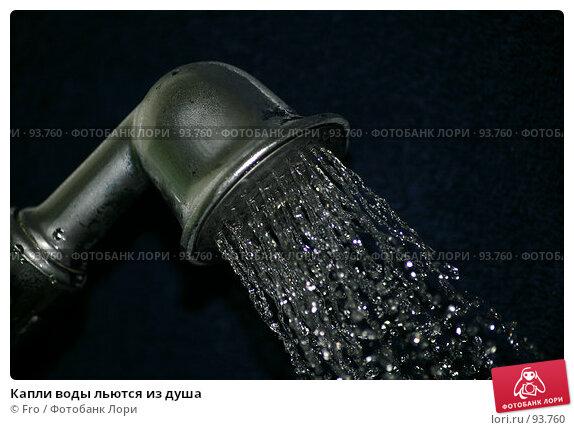 Капли воды льются из душа, фото № 93760, снято 6 октября 2007 г. (c) Fro / Фотобанк Лори