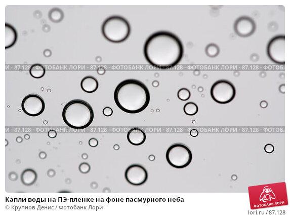 Купить «Капли воды на ПЭ-пленке на фоне пасмурного неба», фото № 87128, снято 11 апреля 2007 г. (c) Крупнов Денис / Фотобанк Лори