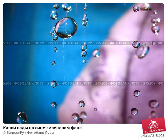 Капли воды на сине-сиреневом фоне, фото № 215908, снято 1 марта 2008 г. (c) Заноза-Ру / Фотобанк Лори
