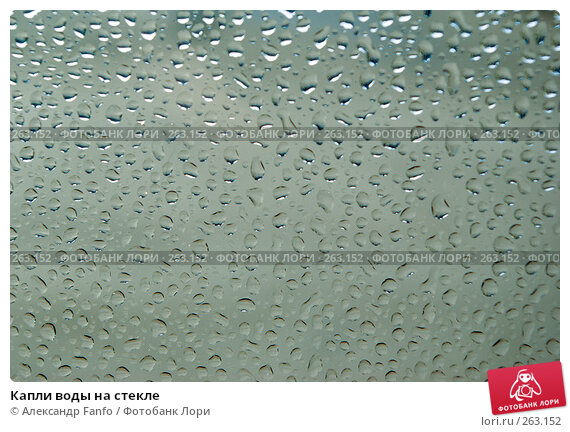 Капли воды на стекле, фото № 263152, снято 27 июля 2017 г. (c) Александр Fanfo / Фотобанк Лори