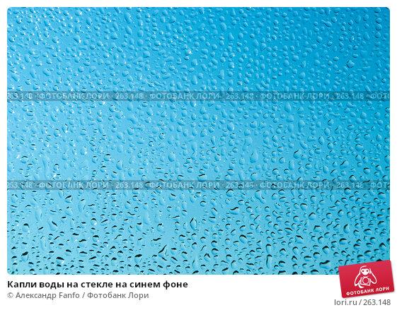 Капли воды на стекле на синем фоне, фото № 263148, снято 25 мая 2017 г. (c) Александр Fanfo / Фотобанк Лори