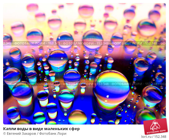 Капли воды в виде маленьких сфер, эксклюзивное фото № 152348, снято 7 сентября 2007 г. (c) Евгений Захаров / Фотобанк Лори