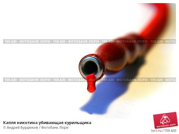 Купить «Капля никотина убивающая курильщика», фото № 159420, снято 17 декабря 2007 г. (c) Андрей Бурдюков / Фотобанк Лори