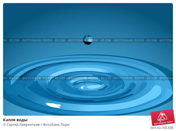 Купить «Капля воды», иллюстрация № 65536 (c) Сергей Лаврентьев / Фотобанк Лори