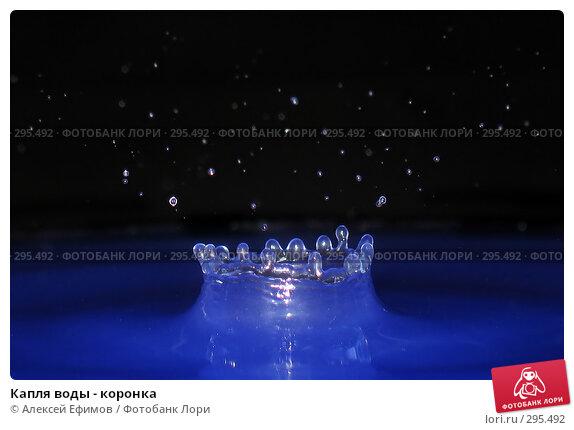 Капля воды - коронка, фото № 295492, снято 11 мая 2008 г. (c) Алексей Ефимов / Фотобанк Лори