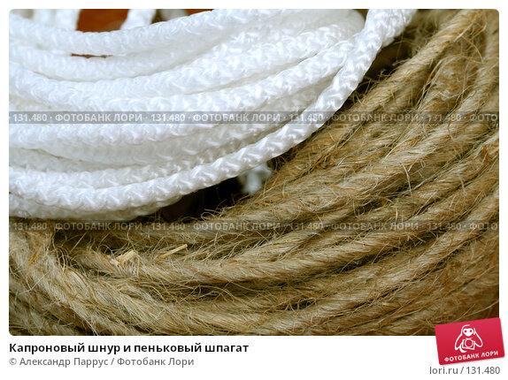 Капроновый шнур и пеньковый шпагат, фото № 131480, снято 28 ноября 2007 г. (c) Александр Паррус / Фотобанк Лори