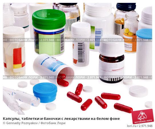 Купить «Капсулы, таблетки и баночки с лекарствами на белом фоне», фото № 2971948, снято 13 октября 2011 г. (c) Gennadiy Poznyakov / Фотобанк Лори