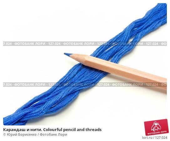 Карандаш и нити. Colourful pencil and threads, фото № 127024, снято 2 сентября 2007 г. (c) Юрий Борисенко / Фотобанк Лори