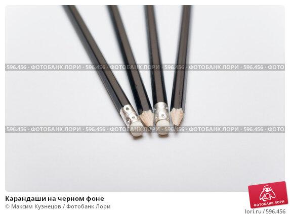 Купить «Карандаши на черном фоне», фото № 596456, снято 28 ноября 2008 г. (c) Максим Кузнецов / Фотобанк Лори