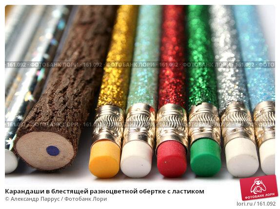 Карандаши в блестящей разноцветной обертке с ластиком, фото № 161092, снято 30 сентября 2006 г. (c) Александр Паррус / Фотобанк Лори