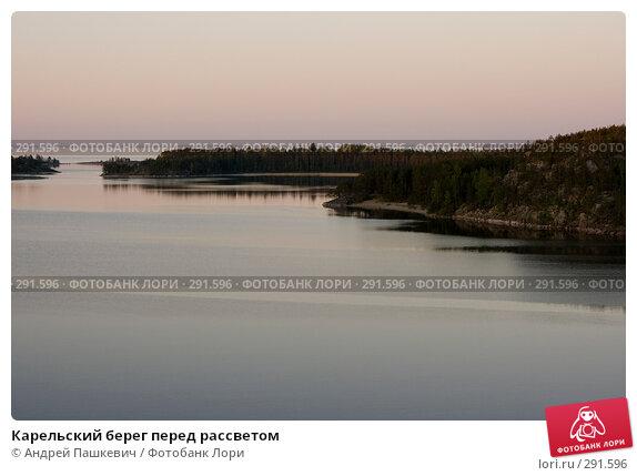 Карельский берег перед рассветом, фото № 291596, снято 3 июня 2007 г. (c) Андрей Пашкевич / Фотобанк Лори