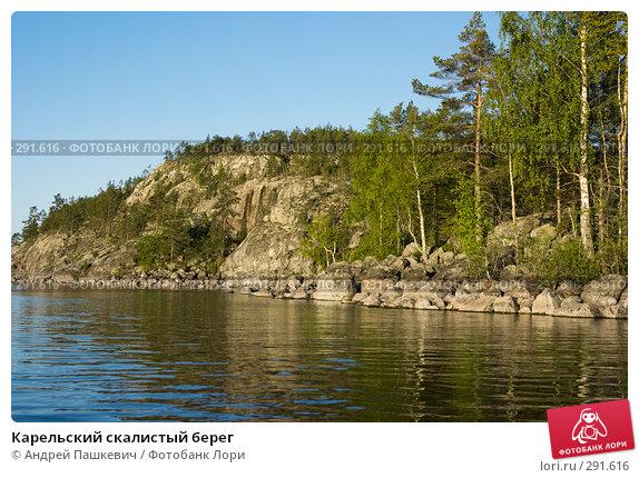 Карельский скалистый берег, фото № 291616, снято 3 июня 2007 г. (c) Андрей Пашкевич / Фотобанк Лори