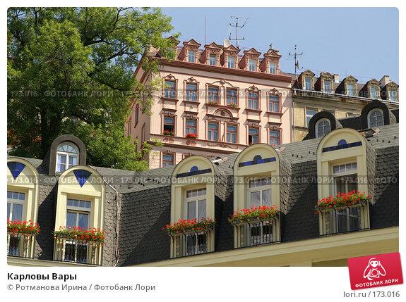 Карловы Вары, фото № 173016, снято 7 августа 2007 г. (c) Ротманова Ирина / Фотобанк Лори