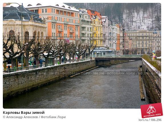 Купить «Карловы Вары зимой», эксклюзивное фото № 186296, снято 7 января 2006 г. (c) Александр Алексеев / Фотобанк Лори