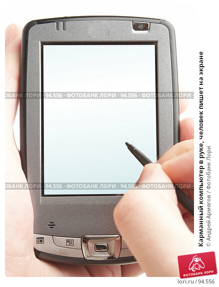 Карманный компьютер в руке, человек пишет на экране, фото № 94556, снято 7 мая 2007 г. (c) Андрей Армягов / Фотобанк Лори