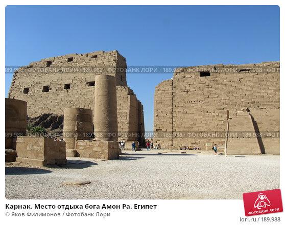 Карнак. Место отдыха бога Амон Ра. Египет, фото № 189988, снято 15 января 2008 г. (c) Яков Филимонов / Фотобанк Лори