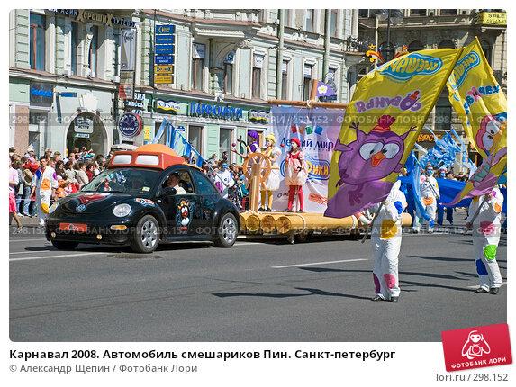 Купить «Карнавал 2008. Автомобиль смешариков Пин. Санкт-петербург», эксклюзивное фото № 298152, снято 24 мая 2008 г. (c) Александр Щепин / Фотобанк Лори