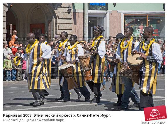 Карнавал 2008. Этнический оркестр. Санкт-Петербург., эксклюзивное фото № 298088, снято 24 мая 2008 г. (c) Александр Щепин / Фотобанк Лори
