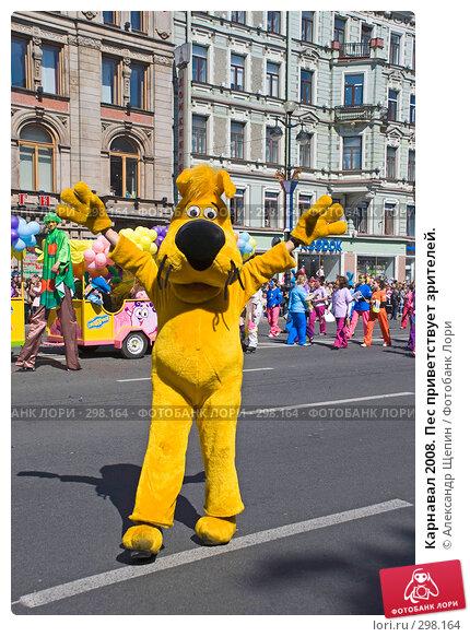Карнавал 2008. Пес приветствует зрителей., эксклюзивное фото № 298164, снято 24 мая 2008 г. (c) Александр Щепин / Фотобанк Лори