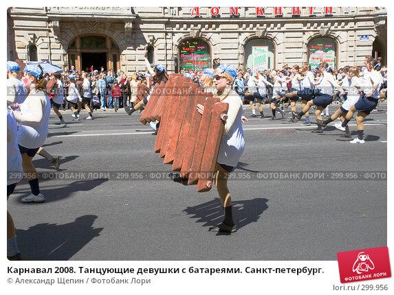 Карнавал 2008. Танцующие девушки с батареями. Санкт-петербург., эксклюзивное фото № 299956, снято 24 мая 2008 г. (c) Александр Щепин / Фотобанк Лори