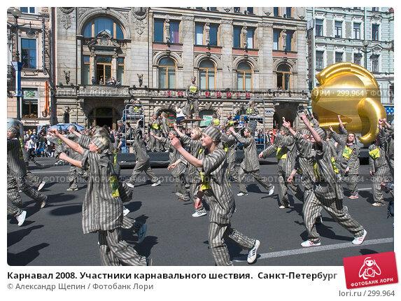 Карнавал 2008. Участники карнавального шествия.  Санкт-Петербург, эксклюзивное фото № 299964, снято 24 мая 2008 г. (c) Александр Щепин / Фотобанк Лори