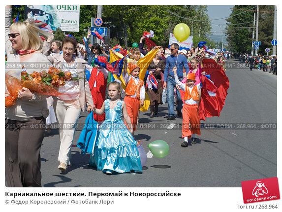 Карнавальное шествие. Первомай в Новороссийске, фото № 268964, снято 1 мая 2008 г. (c) Федор Королевский / Фотобанк Лори