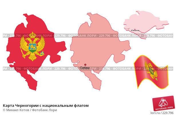 Купить «Карта Черногории с национальным флагом», иллюстрация № 229796 (c) Михаил Котов / Фотобанк Лори