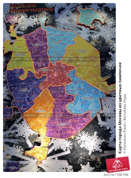 Карта города Москвы из цветных лампочек, фото № 158196, снято 23 декабря 2007 г. (c) Parmenov Pavel / Фотобанк Лори