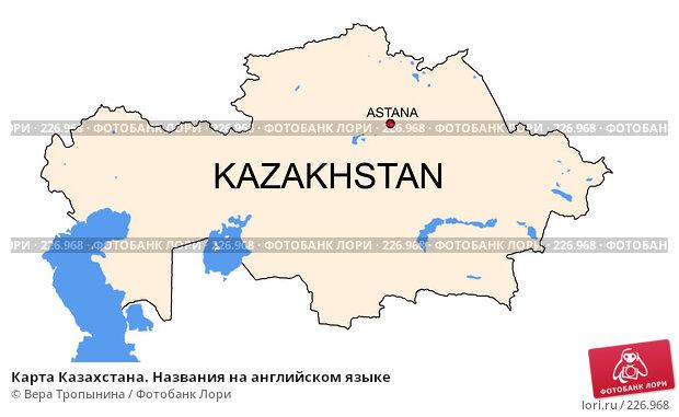 Карта Казахстана. Названия на английском языке, иллюстрация № 226968 (c) Вера Тропынина / Фотобанк Лори