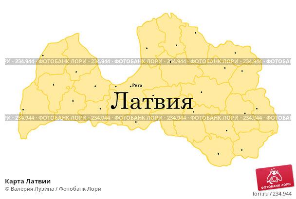Купить «Карта Латвии», иллюстрация № 234944 (c) Валерия Потапова / Фотобанк Лори