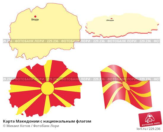 Карта Македонии с национальным флагом, иллюстрация № 229236 (c) Михаил Котов / Фотобанк Лори
