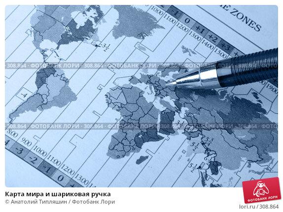 Карта мира и шариковая ручка, фото № 308864, снято 18 июня 2007 г. (c) Анатолий Типляшин / Фотобанк Лори