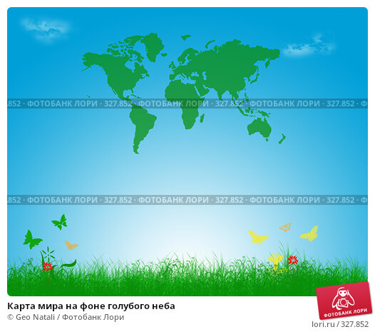 Карта мира на фоне голубого неба, иллюстрация № 327852 (c) Geo Natali / Фотобанк Лори
