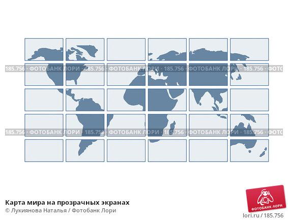Карта мира на прозрачных экранах, иллюстрация № 185756 (c) Лукиянова Наталья / Фотобанк Лори