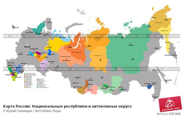 Карта России. Национальные республики и автономные округа, фото № 235944, снято 25 мая 2017 г. (c) Юрий Синицын / Фотобанк Лори
