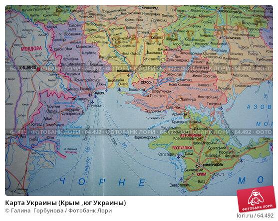 Купить «Карта Украины (Крым ,юг Украины)», фото № 64492, снято 23 марта 2018 г. (c) Галина  Горбунова / Фотобанк Лори