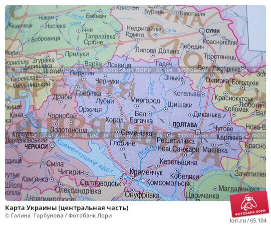 Купить «Карта Украины (центральная часть)», фото № 65104, снято 22 июля 2006 г. (c) Галина  Горбунова / Фотобанк Лори