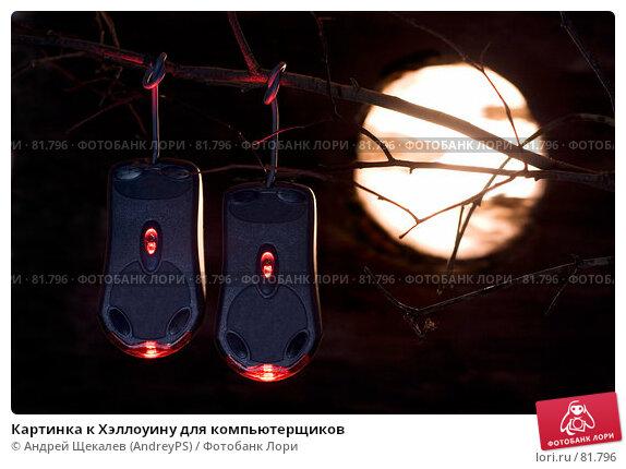 Картинка к Хэллоуину для компьютерщиков, фото № 81796, снято 24 сентября 2006 г. (c) Андрей Щекалев (AndreyPS) / Фотобанк Лори