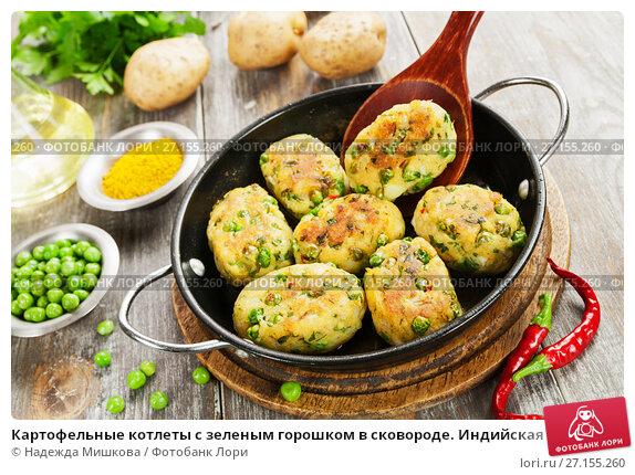 Купить «Картофельные котлеты с зеленым горошком в сковороде. Индийская кухня», фото № 27155260, снято 26 октября 2017 г. (c) Надежда Мишкова / Фотобанк Лори