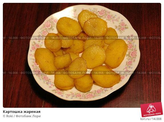 Картошка жареная, фото № 14008, снято 25 ноября 2006 г. (c) Roki / Фотобанк Лори
