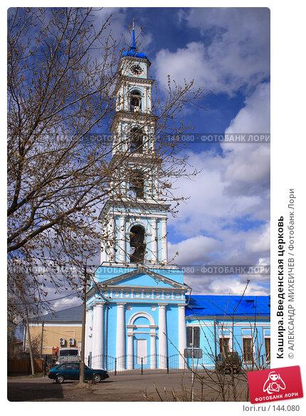 Кашира.Введенская церковь, фото № 144080, снято 21 апреля 2007 г. (c) АЛЕКСАНДР МИХЕИЧЕВ / Фотобанк Лори