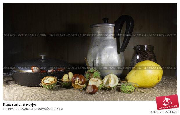 Каштаны и кофе. Стоковое фото, фотограф Евгений Будюкин / Фотобанк Лори