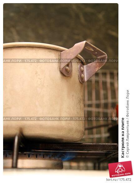 Купить «Кастрюля на плите», фото № 175472, снято 13 января 2008 г. (c) Сергей Лаврентьев / Фотобанк Лори