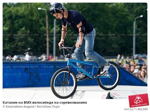 Купить «Катание на BMX велосипеде на соревнованиях», фото № 1462600, снято 15 августа 2009 г. (c) Кекяляйнен Андрей / Фотобанк Лори