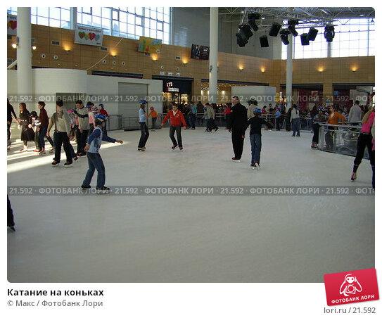 Катание на коньках, фото № 21592, снято 23 февраля 2007 г. (c) Макс / Фотобанк Лори