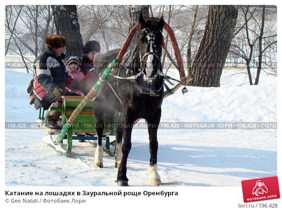 Катание на лошадях в Зауральной роще Оренбурга, фото № 196428, снято 29 января 2007 г. (c) Geo Natali / Фотобанк Лори