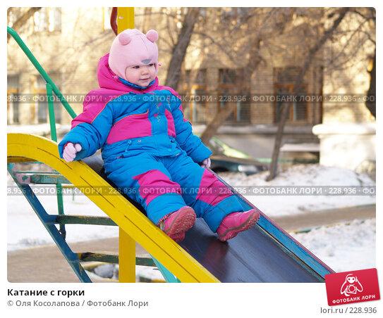 Катание с горки, фото № 228936, снято 27 января 2008 г. (c) Оля Косолапова / Фотобанк Лори