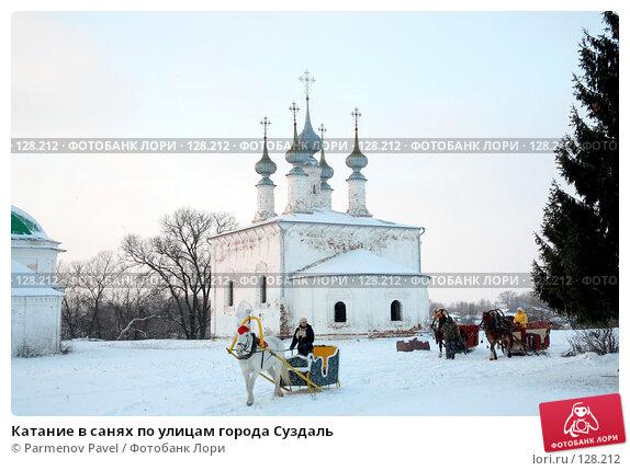 Купить «Катание в санях по улицам города Суздаль», фото № 128212, снято 18 ноября 2007 г. (c) Parmenov Pavel / Фотобанк Лори